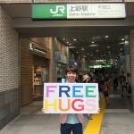 山手線ぐるりフリーハグの冒険 vol.01 上野駅