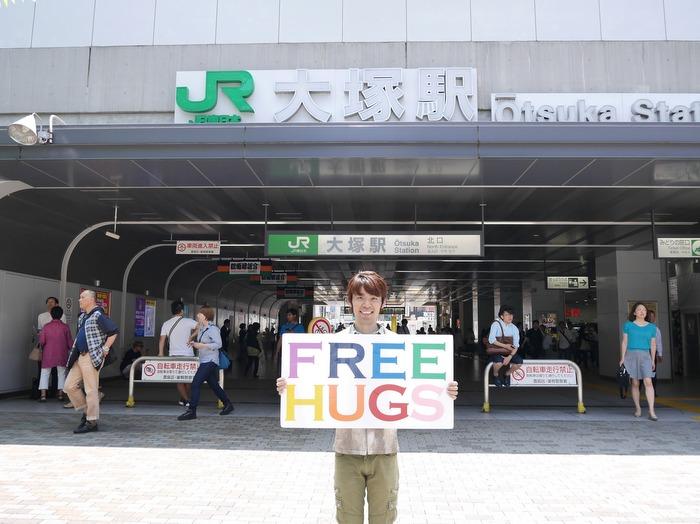 大塚駅北口のフリーハグ終了