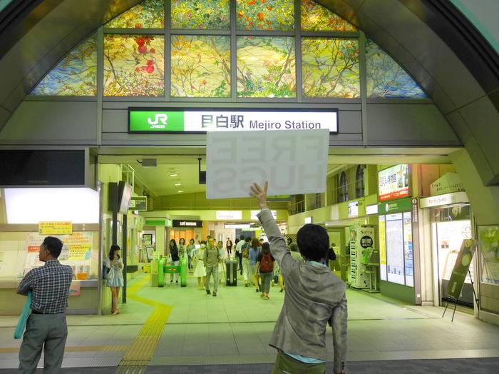 目白駅でフリーハグの開始