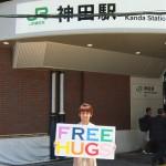 山手線ぐるりフリーハグの冒険 vol.09 神田駅