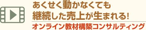 オンライン教材作成コンサルタント 原田里史